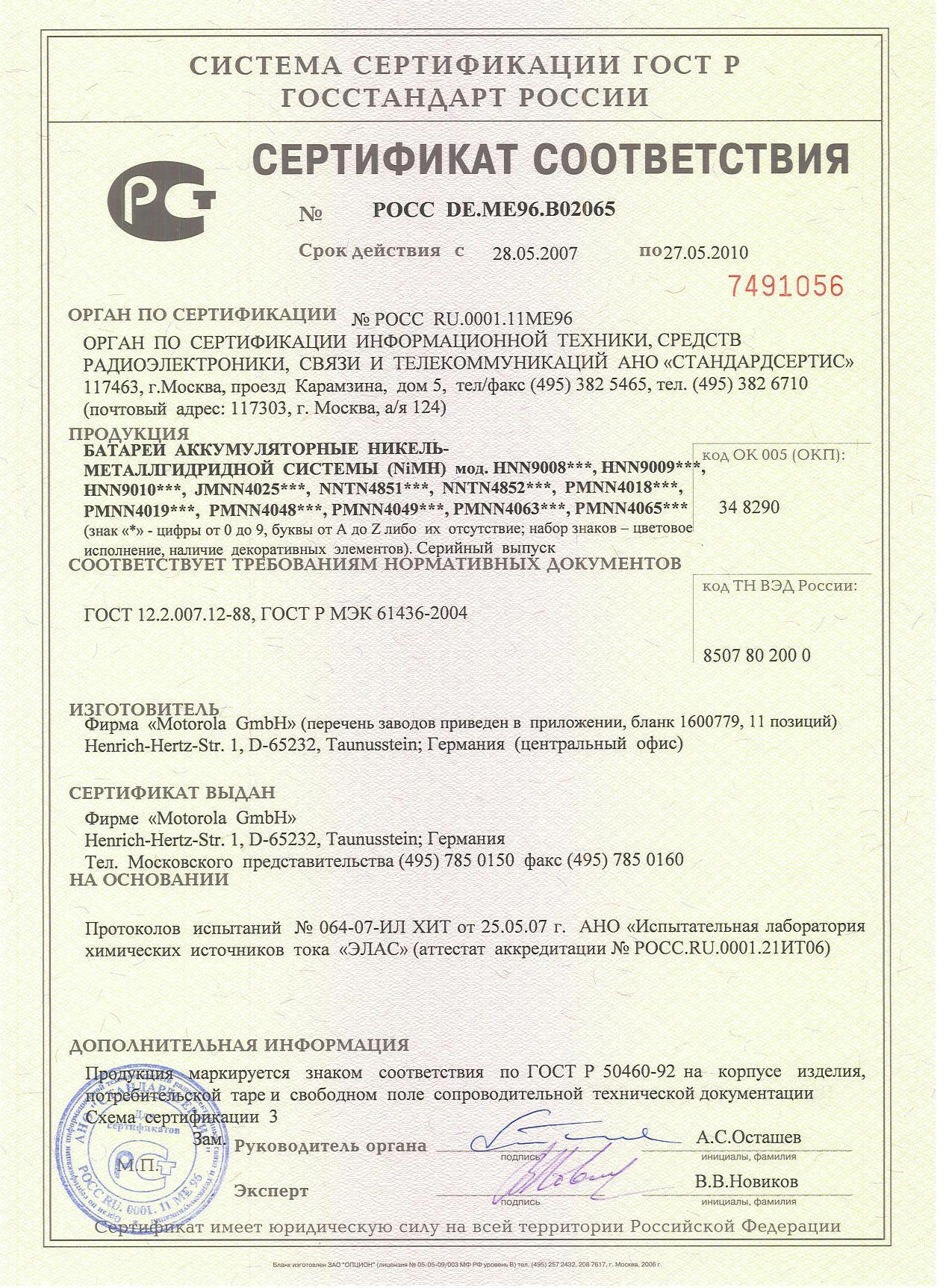 Сертификат Motorola HNN9008/09/10